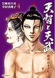 天智と天武-新説・日本書紀- 4 (ビッグコミックス)