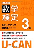 U-CANの数学検定3級ステップアップ問題集【第2版・新装版】 (ユーキャンの資格試験シリーズ)
