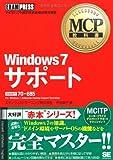 MCP教科書 Windows7 サポート(試験番号:70-685)