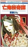 亡鬼桜奇譚 (花とゆめCOMICS)
