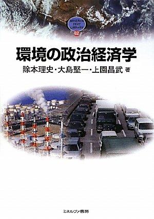 環境の政治経済学 (MINERVA TEXT LIBRARY)