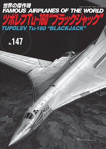 """世界の傑作機No.147 ツポレフTU-160""""ブラックジャック"""""""