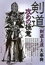 剣道攻めの極意―「剣道上達」大事典