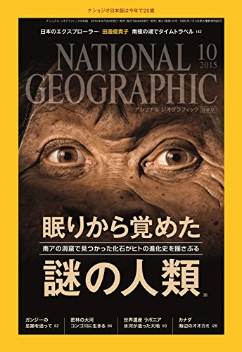 NATIONAL GEOGRAPHIC (ナショナル ジオグラフィック) 日本版 2015年 10月号 [雑誌]