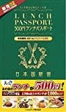 ランチパスポート新宿版Vol.2 (ランチパスポートシリーズ)
