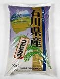 【精米】石川県産コシヒカリ(平成23年産)10kg