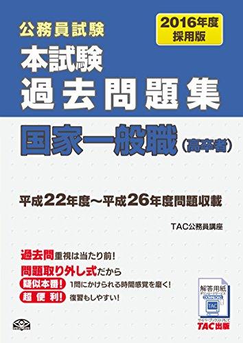 本試験過去問題集 国家一般職(高卒者) 2016年度採用 (公務員試験)