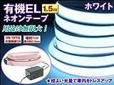 薄型面発光テープ!有機ELネオンテープ 1.5m【白】 点灯・点滅機能付