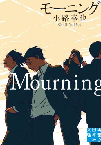 モーニング Mourning 実業之日本社文庫