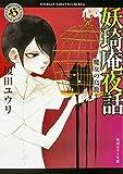 妖奇庵夜話 魔女の鳥籠 (角川ホラー文庫)