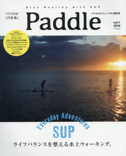 Paddle(パドル)2016