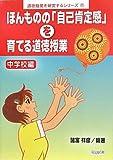 ほんものの「自己肯定感」を育てる道徳授業 中学校編 (道徳授業を研究するシリーズ)