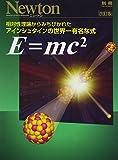 E=mc2―相対性理論からみちびかれたアインシュタインの世界一 (ニュートンムック Newton別冊)
