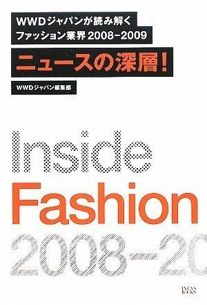 WWDジャパン編集部が読み解くファッション業界2008-2009 ニュースの深層!