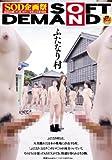 ふたなり村 [DVD]