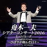 シアターコンサート2016 ヒットパレード/美空ひばりスペシャル-ひばりが翔んだ日々-