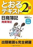日商簿記2級とおるテキスト 商業簿記【改訂四版】 (日商簿記とおるシリーズ)