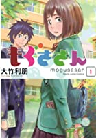 もぐささん 1 (ヤングジャンプコミックス)