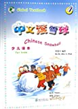 Chinese Snowball Picture Readings(Volume4 Simplified Edition)(Including Textbook, Exercise Book,Reading and 2CDs) (Chinese Edition)