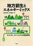 地方創生とエネルギーミックス
