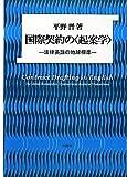 "国際契約の""起案学""—法律英語の地球標準"