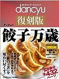 dancyu復刻版 餃子万歳 (プレジデントムック) (プレジデントムック dancyu 復刻版)
