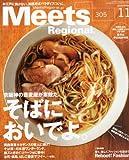 Meets Regional (ミーツ リージョナル) 2013年 11月号 [雑誌]
