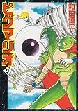 ピグマリオ (9) (MFコミックス)