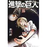 Amazon.co.jp: 進撃の巨人(16) 電子書籍: 諫山創: Kindleストア