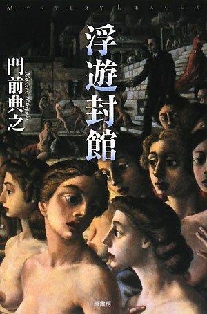 浮遊封館<ミステリー・リーグ>