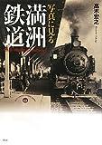 写真に見る満洲鉄道
