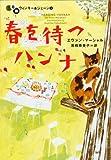 三毛猫ウィンキー&ジェーン〈2〉春を待つハンナ (ヴィレッジブックス)