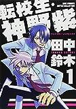 転校生・神野紫 / 田中 鈴木 のシリーズ情報を見る