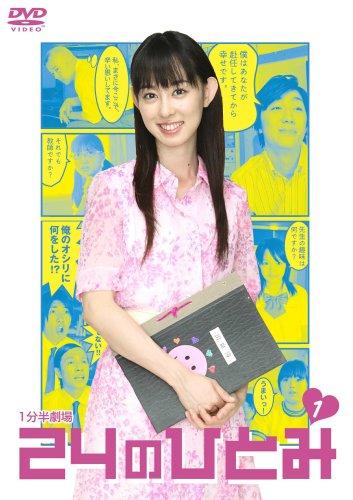 1分半劇場 24のひとみ Vol.1 [DVD]