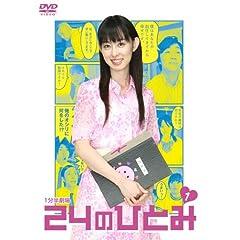 24�̂ЂƂ� Vol.1 [DVD]