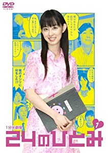 24のひとみ Vol.1 [DVD]