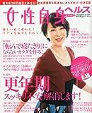 女性自身増刊 2014年1/5日号 ヘルス+マネー