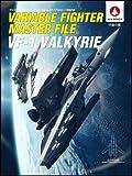 ヴァリアブルファイター・マスターファイル VF-1バルキリー 宇宙の翼 VF-1バルキリー Vol.2