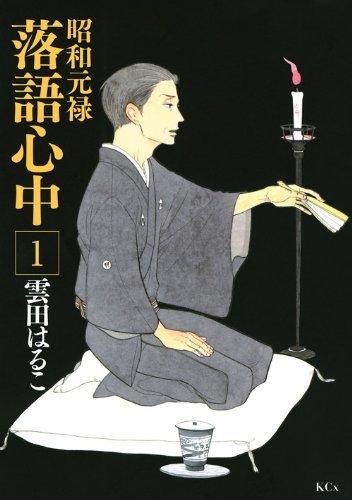 昭和元禄落語心中(01) (KCx ITAN)