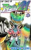 アイシールド21 32 (32) (ジャンプコミックス)
