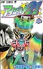 アイシールド21 第32巻 2008年11月04日発売