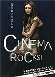 北川景子 ムック 「CINEMA ROCKS! Vol.06(シンコー・ミュージック・ムック)」