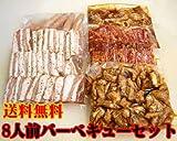 【送料無料】8人前バーベキューセット[約2.5kg] 少人数、家族での焼肉に便利[タレ、箸、紙皿付]