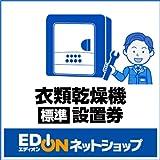 EDIONネットショップ専用【衣類乾燥機】(標準)設置 ランキングお取り寄せ