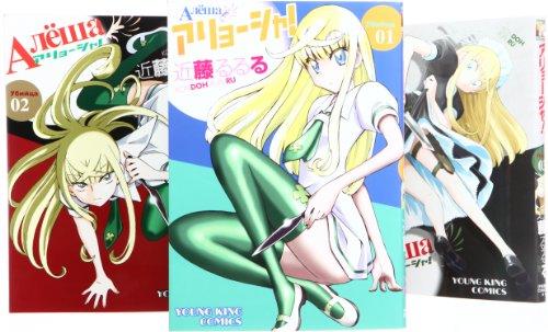 アリョーシャ! コミック 1-3巻 セット (YKコミックス)