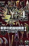 モンスターハンター4斬撃の武器知識書 1―「大剣・太刀・片手剣・双剣・スラッシュアックス・ラ