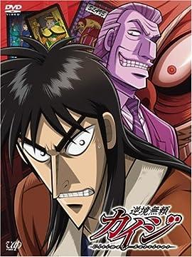 逆境無頼カイジ DVD-BOX (5枚組)