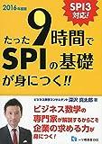 たった9時間でSPIの基礎が身につく!! <2016年度版>