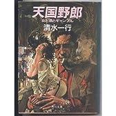 天国野郎―女と酒とギャンブル (角川文庫)