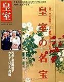 皇室Our Imperial Family 第44号(平成2 (扶桑社ムック) [大型本] / 皇室Our Imperial Famil (編さん); 扶桑社 (刊)